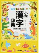 学研新レインボー小学漢字辞典 改訂第5版 ワイド版