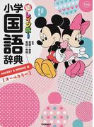 新レインボー小学国語辞典 改訂第5版 MICKEY&MINNIE版