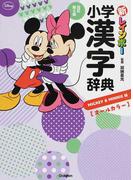 新レインボー小学漢字辞典 改訂第5版 MICKEY&MINNIE版