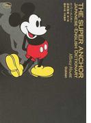 スーパー・アンカー和英辞典 第3版 ミッキーマウス版