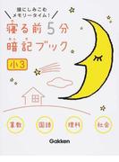 寝る前5分暗記ブック小3 頭にしみこむメモリータイム!