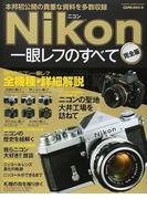 Nikon一眼レフのすべて 本邦初公開の貴重な資料を多数収録 完全版 (GAKKEN CAMERA MOOK)(Gakken camera mook)