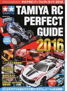 タミヤRCパーフェクトガイド オフィシャルガイドブック 2016 (GAKKEN MOOK)(学研MOOK)