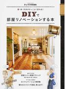 DIYで部屋リノベーションする本 壁・床・天井がかっこよく変わる!