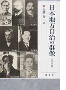 日本地方自治の群像 第6巻 (成文堂選書)