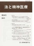 法と精神医療 第30号(2015)
