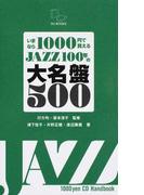 いまなら1000円で買えるJAZZ100年の大名盤500 ジャズの1世紀をポケットに!