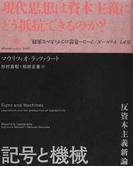 記号と機械 反資本主義新論