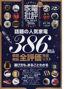 家電批評The BEST 保存版総集編 2016 人気家電386製品全評価完全リスト (100%ムックシリーズ)(100%ムックシリーズ)