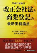 改正会社法と商業登記の最新実務論点 平成27年施行