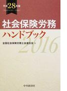 社会保険労務ハンドブック 平成28年版