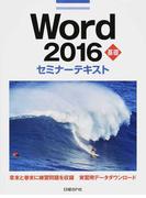 Word 2016 基礎 (セミナーテキスト)