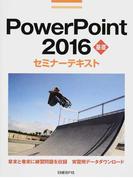 PowerPoint 2016 基礎 (セミナーテキスト)