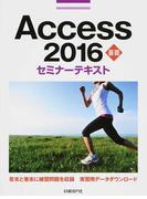 Access 2016 基礎 (セミナーテキスト)