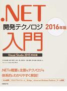 .NET開発テクノロジ入門 2016年版