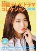 韓国テレビドラマコレクション 2016 (キネマ旬報ムック)