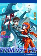 マジカル・シティ・ナイト(10) 夜の騎士