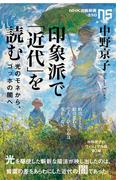 印象派で「近代」を読む 光のモネから、ゴッホの闇へ(NHK出版新書)