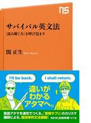 サバイバル英文法 「読み解く力」を呼び覚ます(NHK出版新書)
