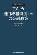アメリカ連邦準備制度(FRS)の金融政策(世界の中央銀行)