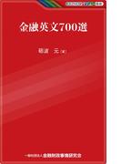 金融英文700選(KINZAIバリュー叢書)