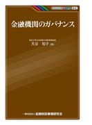 金融機関のガバナンス(KINZAIバリュー叢書)