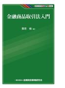 金融商品取引法入門(KINZAIバリュー叢書)