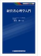 経営者心理学入門(KINZAIバリュー叢書)