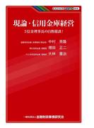 現論・信用金庫経営―3信金理事長の白熱鼎談!(KINZAIバリュー叢書)