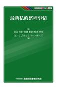 最新私的整理事情(KINZAIバリュー叢書)