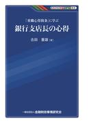 「重職心得箇条」に学ぶ銀行支店長の心得(KINZAIバリュー叢書)