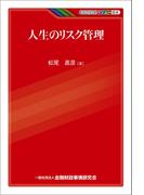 人生のリスク管理(KINZAIバリュー叢書)