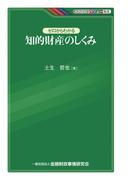 ゼロからわかる知的財産のしくみ(KINZAIバリュー叢書)