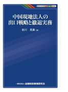 中国現地法人の出口戦略と撤退実務(KINZAIバリュー叢書)