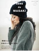 【期間限定価格】SENS de MASAKI vol.3(集英社女性誌eBOOKS)