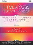 【期間限定価格】HTML5/CSS3モダンコーディング  フロントエンドエンジニアが教える3つの本格レイアウト