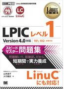 【期間限定価格】Linux教科書 LPICレベル1 スピードマスター問題集 Version4.0対応
