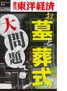お墓とお葬式の大問題-週刊東洋経済eビジネス新書No.134(週刊東洋経済eビジネス新書)
