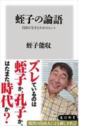 蛭子の論語 自由に生きるためのヒント(角川新書)