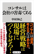 コンサルは会社の害毒である(角川新書)