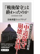 「戦後保守」は終わったのか 自民党政治の危機(角川新書)