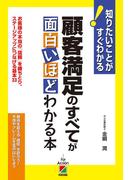 顧客満足のすべてが面白いほどわかる本(中経出版)