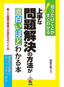 【期間限定価格】上手な問題解決の方法が面白いほどわかる本(中経出版)