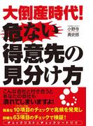 【期間限定価格】大倒産時代! 危ない得意先の見分け方(中経出版)