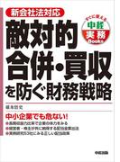 敵対的合併・買収を防ぐ財務戦略 中小企業でも危ない!(中経出版)