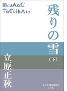 P+D BOOKS 残りの雪(下)(P+D BOOKS)