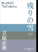 P+D BOOKS 残りの雪(上)(P+D BOOKS)