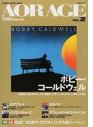 AOR AGE Vol.2 特集=ボビー・コールドウェル/エアプレイ/カラパナ/パブロ・クルーズ (シンコー・ミュージック・ムック)(SHINKO MUSIC MOOK)