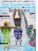 トップスイマー・テクニック 2 水中&連続写真から学ぶ世界トップスイマーの泳法