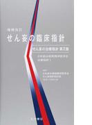 せん妄の臨床指針 増補改訂 (日本総合病院精神医学会治療指針)